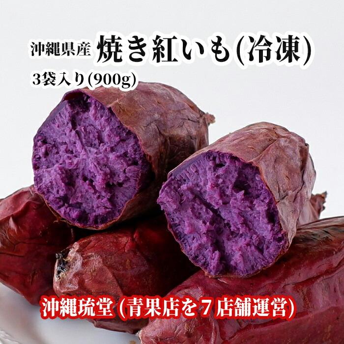 沖縄県産 焼き紅芋(冷凍)