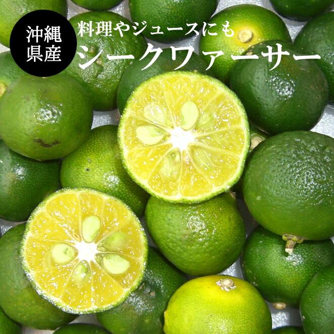沖縄県産シークワァーサー