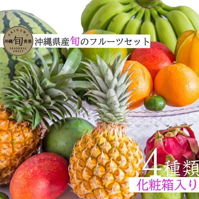 沖縄県産旬のフルーツセット