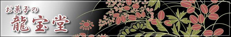 新潟・阿賀野市の素材(ヤスダヨーグルト・やすだ愛情牛乳・米粉)を生かした美味しいお菓子をあなたへ 【お菓子の龍宝堂】
