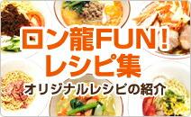 ロン龍FUN!レシピ集