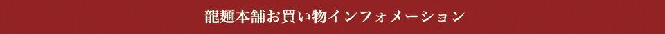 龍麺本舗お買い物インフォメーション