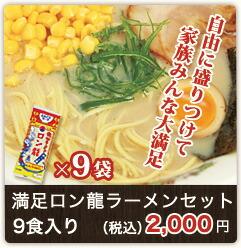 ロン龍ラーメンとんこつ9食