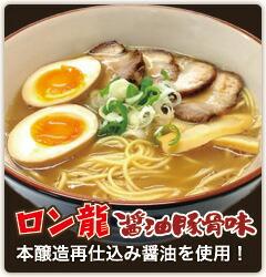 ロン龍ラーメン醤油豚骨