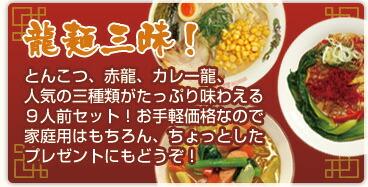 龍麺三昧セット