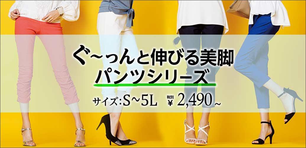 機能付美脚パンツシリーズ (裾くしゅ&クロップド)