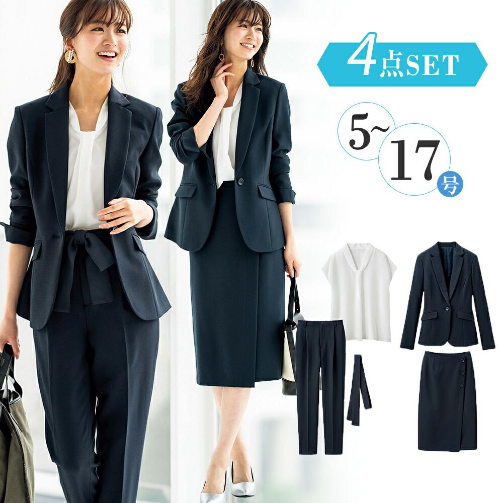 【4点スーツ】スゴく伸びる全方向ストレッチ!洗えて型くずれしにくい4点スーツ