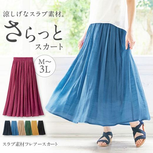 スラブ素材フレアースカート