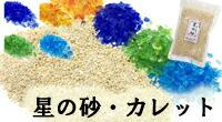 星の砂・カレット