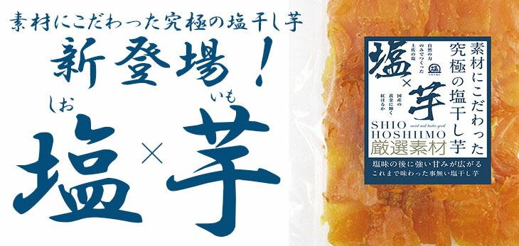 黄金干し芋〜(お試し2パック)
