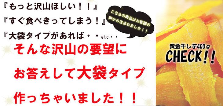黄金干し芋〜(3パック)