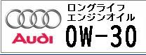 アウディ AUDI 純正エンジンオイル5W30