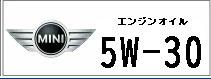 BMW MINI 純正オイル 5W30