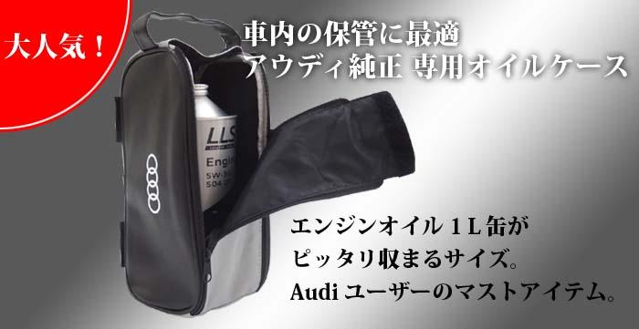 アウディユーザーに大人気!純正オイルをすっきりと車内に収納できる便利なアウディ純正オイル専用ケース