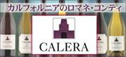 カルフォルニアのロマネ・コンティ CALERA