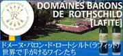 ドメーヌ・バロン・ド・ロートシルト(ラフィット