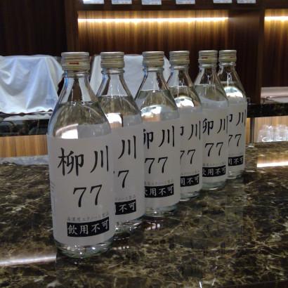 高濃度アルコール(飲用不可)