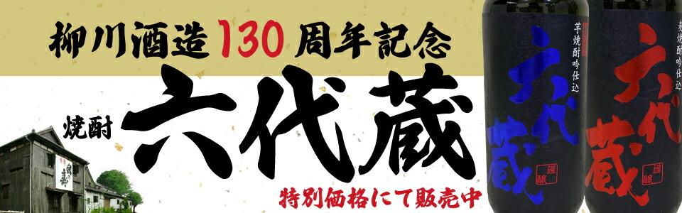 柳川酒造130周年記念六代蔵