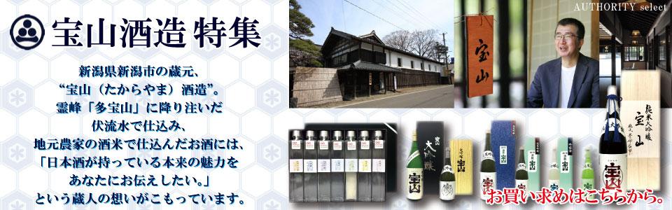 宝山酒造特集