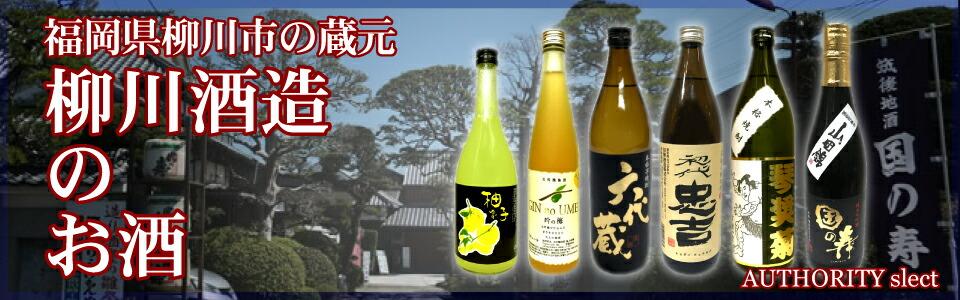 柳川酒造のお酒