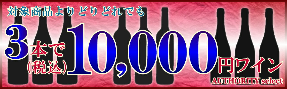 3本で10,000円ワイン