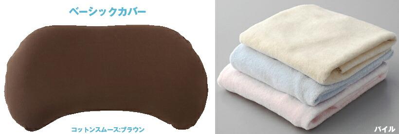 ベーシック枕カバー