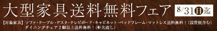 大型家具送料無料フェア8/31(日)まで