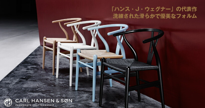 CARL HANSEN&SON (カール・ハンセン&サン)