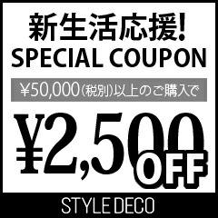 お買い上げ合計100,000円(税別)以上で5,000円OFF!