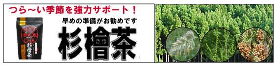 杉檜茶バナー