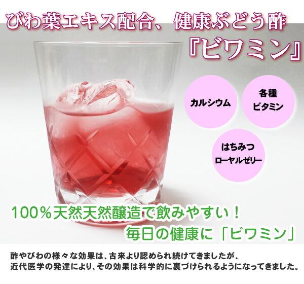 びわ葉エキス配合、健康ぶどう酢「ビワミン」