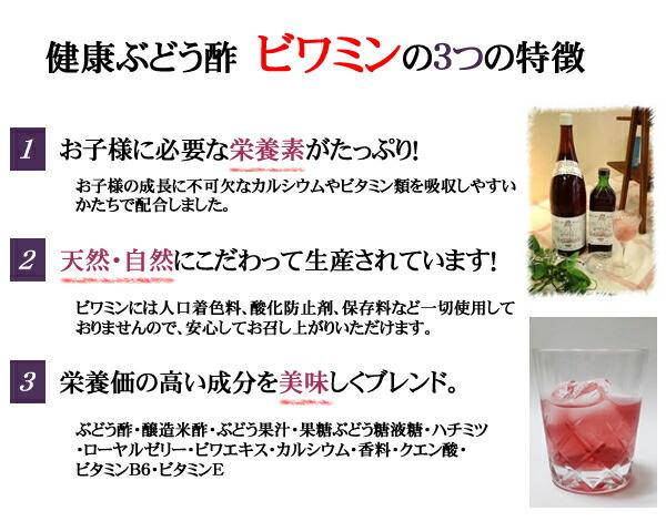 健康ぶどう酢 ビワミンの3つの特徴