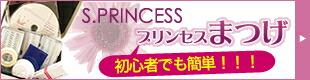 プリンセスまつげ 初心者でも簡単!