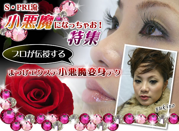 S・PRICESS An attractive eye!