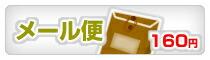 メール便(160円)