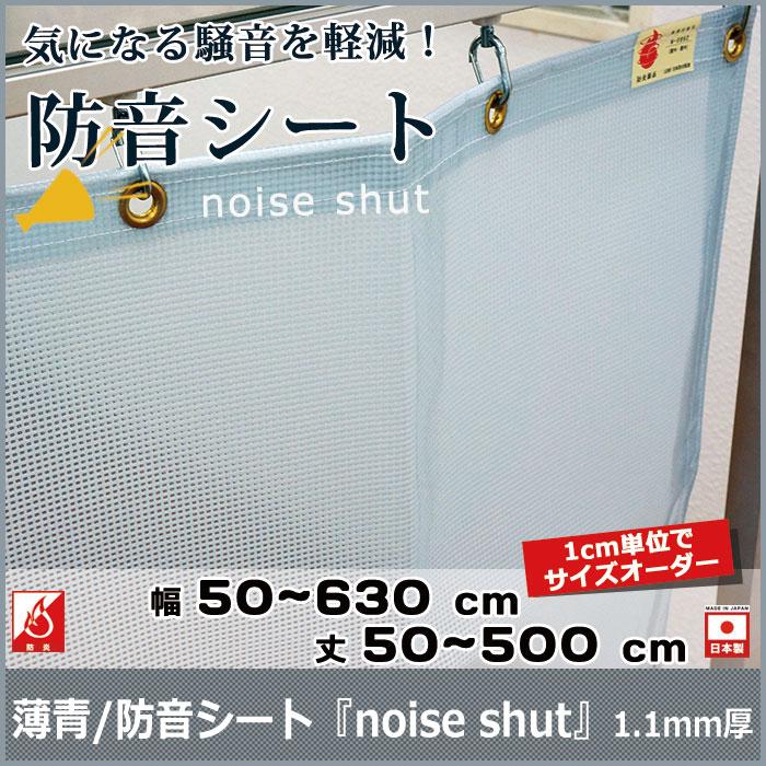 防音シート「noise shut」 FT27