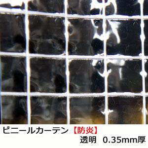 PVC透明糸入りビニールカーテンF3500