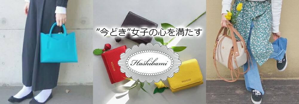hashibami新作♪