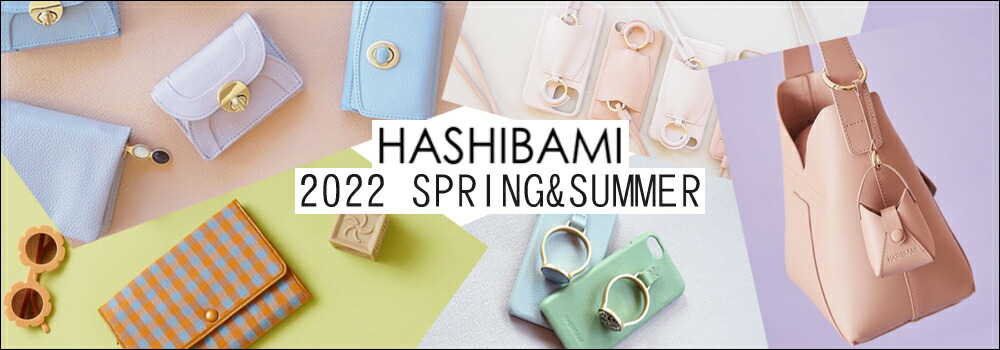 hashibami1