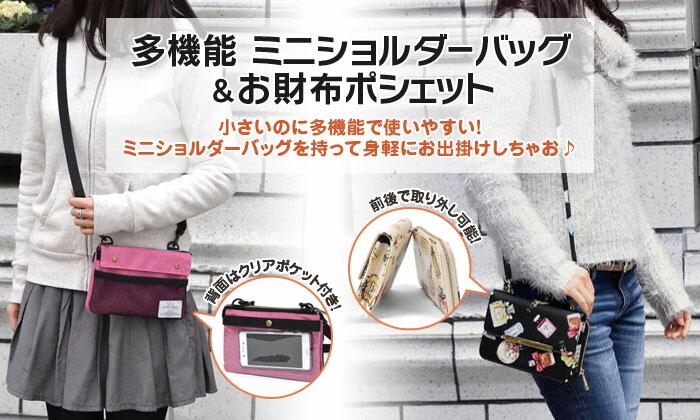 多機能ミニショルダーバッグ&お財布ポシェット