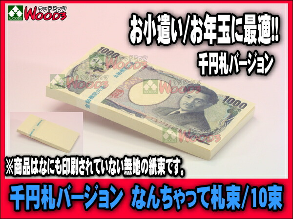 なんちゃって札束 千円札バージョン