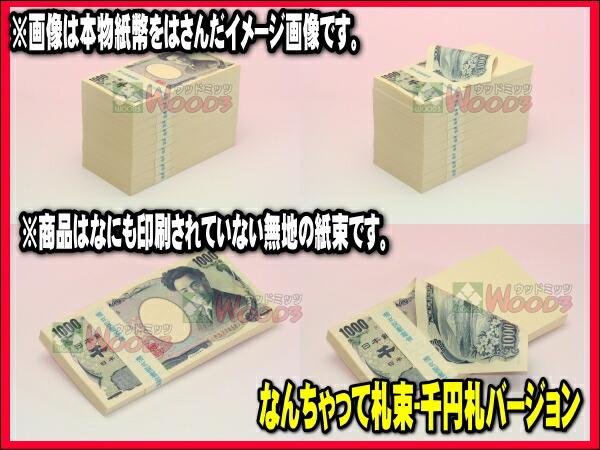 なんちゃって札束 千円札バージョン 札束もどき
