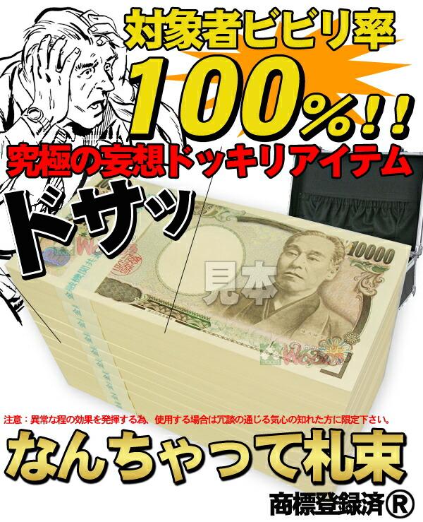なんちゃって札束1000万円分
