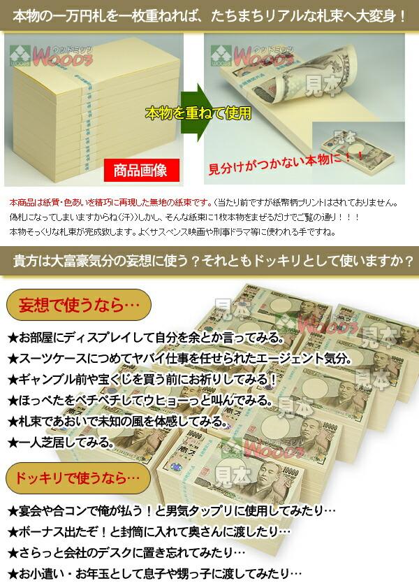 本物の一万円札を重ねればたちまちリアルな札束に