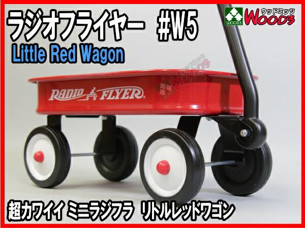 rajio flyer リトルレッドワゴン #w5 ミニラジフラ アメ車