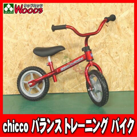 キッコ バランスバイク