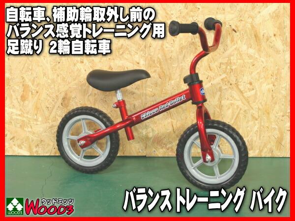 chicco キッコ バランストレーニングバイク バランスバイク 自転車練習用 補助輪 三輪車