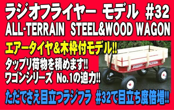 ラジオフライヤー #32 RADIO FLYER STEEL&WOOD WAGON スチール&ウッドワゴン