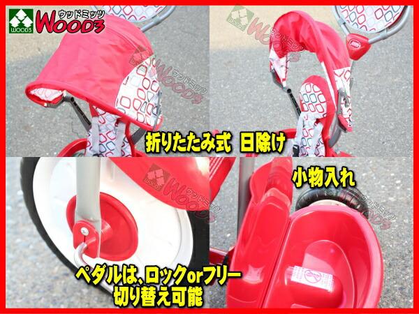 ラジオフライヤー #488A 三輪車 ラジフラ RadioFlyer