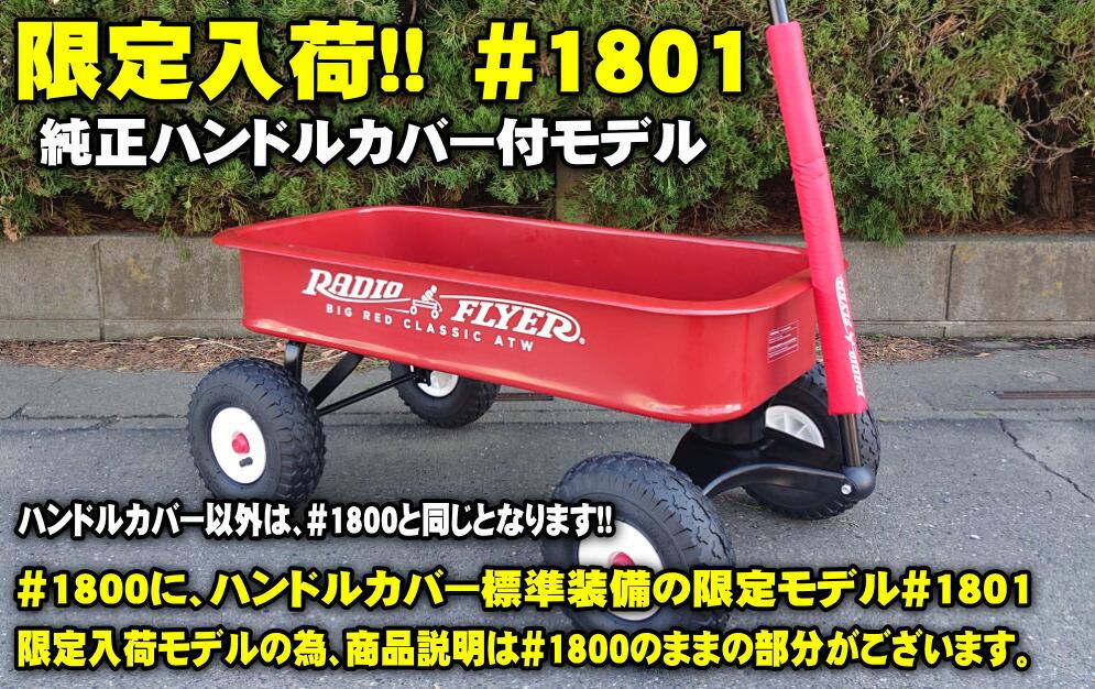 ラジオフライヤー1801